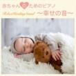 リラックスヒーリングサウンド 赤ちゃんのためのピアノ ~幸せの音~