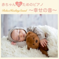 リラックスヒーリングサウンド 赤ちゃんのためのピアノ