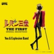 You & Explosion Band  映画「ルパン三世 THE FIRST」オリジナル・サウンドトラック『LUPIN THE THIRD 〜THE FIRST〜』