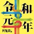 Various Artists 令和元年 -Final-
