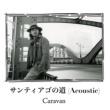 Caravan サンティアゴの道 (Acoustic)