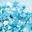 V.A. This is Hi-Res 女神声IV (96kHz/24bit)