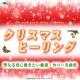TAKMIXヒーリング クリスマス・ヒーリング ~聖なる夜に聴きたい厳選・カバー名曲集~