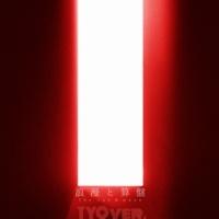 椎名林檎と宇多田ヒカル 浪漫と算盤 TYO ver.