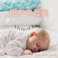 リラックスヒーリングサウンド 眠りの音楽 -スリーピングベイビー-