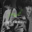 """Shui Mu Nian Hua / Xu Fei Never Forget (Episode Song from """"Miss Forever"""")"""
