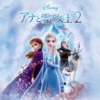 ヴァリアス・アーティスト アナと雪の女王2 [オリジナル・サウンドトラック]