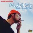 RODEO RADIO/ちーかまん あしたのうた (feat. ちーかまん)