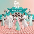 """Jiang Zhenyu Time Slipping By (Episode Song from TV Series """"Lovely Swords Girl"""")"""