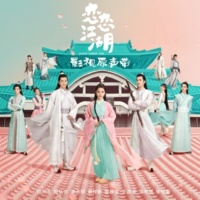 """Jiang Zhenyu Time Slipping By (Episode Song from TV Series """"Lovely Swords Girl"""") [Instrumental]"""