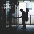 金子駿平 ニューライフが待ってる
