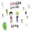 KONG/OKC LOVE薬味 (feat. OKC)