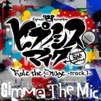 ヒプノシスマイク -D.R.B- Rule the Stage(Buster Bros!!!・MAD TRIGGER CREW・North Bastard) Gimme The Mic -Rule the Stage track.1-