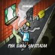 Jummi/Koli-C/Jiitsei/Färmy Piha Ilman Sadettajaa (feat.Koli-C/Jiitsei/Färmy)