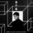 Phil Lam/Artem Konstantinov Hei Fang Ge (feat.Artem Konstantinov)