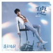 """Jason Hong Searching For Your Heart (Ending Song from TV Series """"The Remedy"""")"""