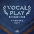 """Suhyun Ham Scarecrow (From """"Vocal Play: Campus Music Olympiad Survival Episode, Pt. 1"""")"""