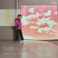 Tokimeki Records/ひかり Plastic Love (feat. ひかり)
