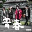 太田家 青春 (Cover)