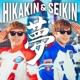 HIKAKIN & SEIKIN 夢