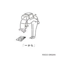 YOCO ORGAN 一から