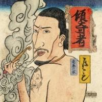 Bic/JAGGLA/孫GONG ゴリゴリ (feat. JAGGLA & 孫GONG)