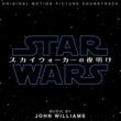 ジョン・ウィリアムズ スター・ウォーズ/スカイウォーカーの夜明け [オリジナル・サウンドトラック]