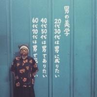西中島きなこ 簪