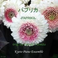 Kyoto Piano Ensemble パプリカ- inst version
