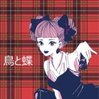 moguwanP 鳥と蝶 feat.Chika