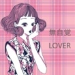 moguwanP 無自覚LOVER feat.Chika