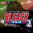 Various Artists 熱烈!アニソン魂 THE BEST カバー楽曲集 TVアニメシリーズ「BLEACH」 vol.6 [主題歌OP 編]