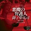 島崎貴光、佐々木裕、コヤマヒデカズ 悪魔の弁護人 御子柴礼司 -贖罪の奏鳴曲- サウンド・トラック