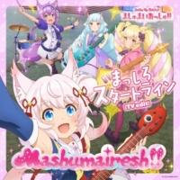 Mashumairesh!!(CV:遠野ひかる、夏吉ゆうこ、和多田美咲、山根 綺) まっしろスタートライン<TV edit>