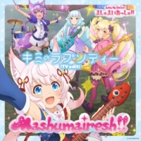 Mashumairesh!!(CV:遠野ひかる、夏吉ゆうこ、和多田美咲、山根 綺) キミのラプソディー<TV edit>
