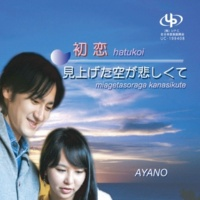 AYANO 初恋