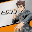 高橋 諒 TVアニメ『警視庁 特務部 特殊凶悪犯対策室 第七課 -トクナナ-』オリジナルサウンドトラック