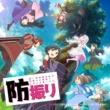 純情のアフィリア / 佐々木 李子 TVアニメ「痛いのは嫌なので防御力に極振りしたいと思います。」OP&ED