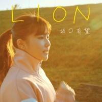 坂口 有望 LION -TV Size-