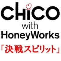 CHiCO with HoneyWorks 決戦スピリット