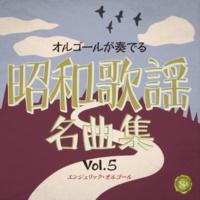 西脇睦宏 昭和歌謡名曲集 Vol.5(オルゴールミュージック)