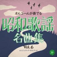 西脇睦宏 昭和歌謡名曲集 Vol.6(オルゴールミュージック)