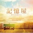 髙見優 「記憶屋-あなたを忘れない-」オリジナル・サウンドトラック