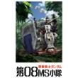 田中公平 『機動戦士ガンダム 第08MS小隊』オリジナルサウンドトラック