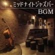 Relaxing Jazz Trio ミッドナイトジャズバーBGM