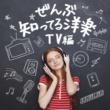 ヴァリアス・アーティスト ぜんぶ知ってる洋楽 -TV編-