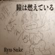 Ryu-Suke 瞳は燃えている