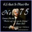 石原眞治 J・S・バッハ:カンタータ第140番 目覚めよ、と われらに呼ばわる物見らの声 BWV140: 1. 合唱(オルゴール)