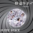 SUITE VOICE The rose(カバー)