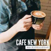 Relaxing Jazz Trio Cafe New York - スムースリラクシングジャズ